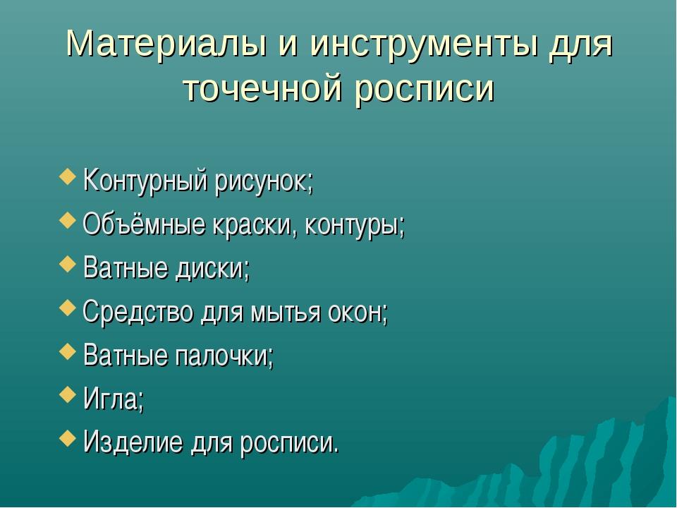 Материалы и инструменты для точечной росписи Контурный рисунок; Объёмные крас...
