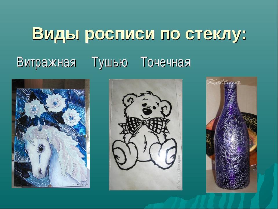 Виды росписи по стеклу: Витражная Тушью Точечная