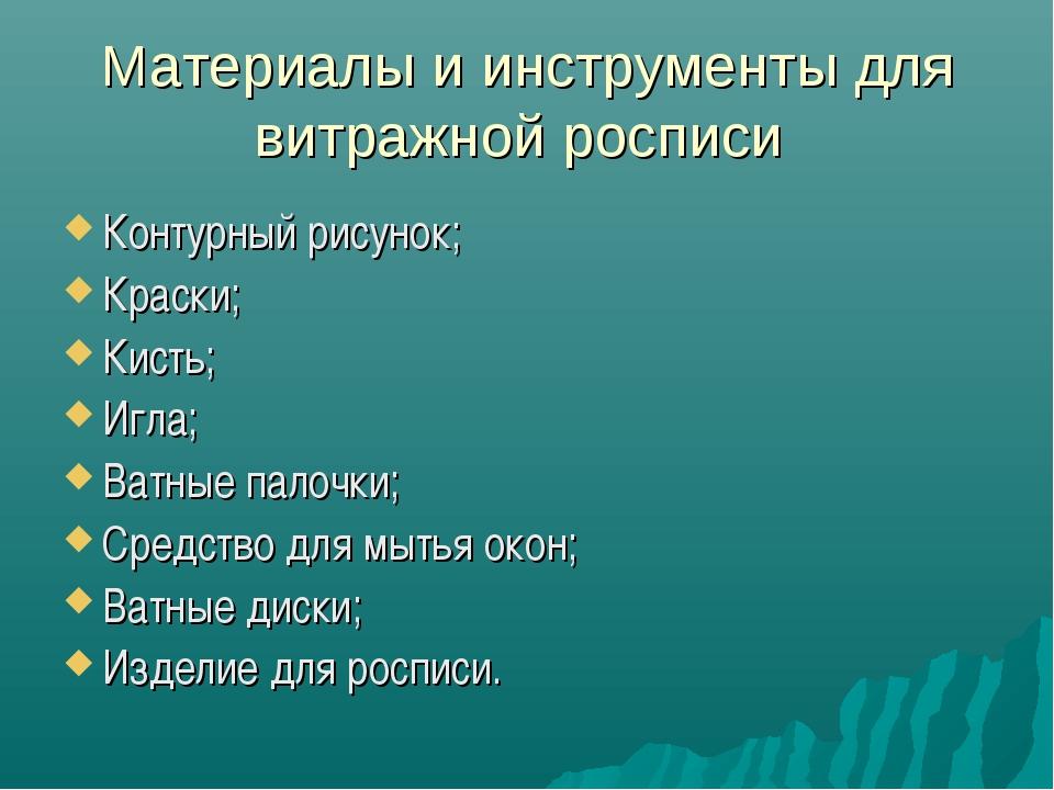 Материалы и инструменты для витражной росписи Контурный рисунок; Краски; Кист...