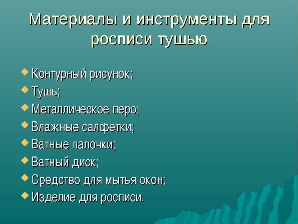 Материалы и инструменты для росписи тушью Контурный рисунок; Тушь; Металличес...
