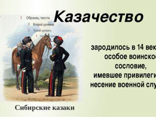 Сибирские казаки зародилось в 14 веке как особое воинское сословие, имевшее п