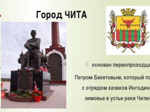 основан первопроходцем Петром Бекетовым, который построил с отрядом казаков И