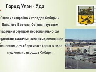 Город Улан - Удэ Один из старейших городов Сибири и Дальнего Востока. Основан