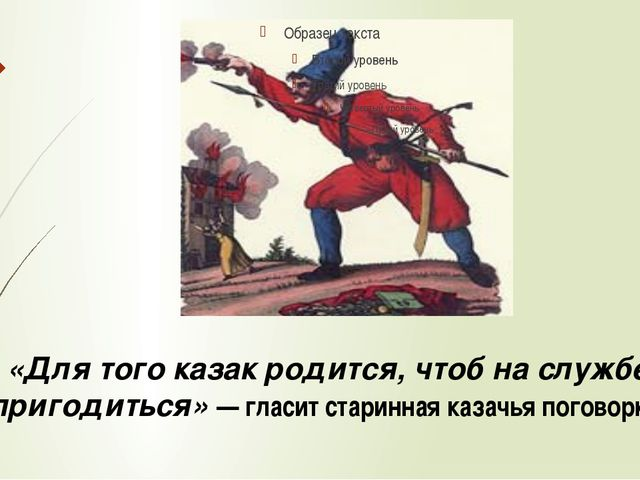 «Для того казак родится, чтоб на службе пригодиться» — гласит старинная казач...