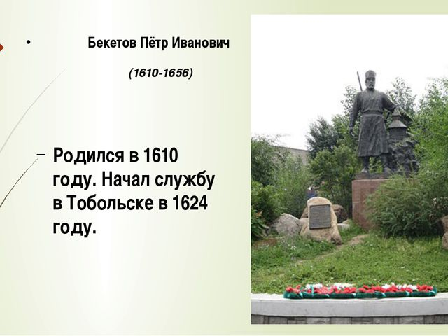 Родился в 1610 году. Начал службу в Тобольске в 1624 году. Бекетов Пётр Иван...