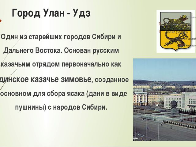 Город Улан - Удэ Один из старейших городов Сибири и Дальнего Востока. Основан...