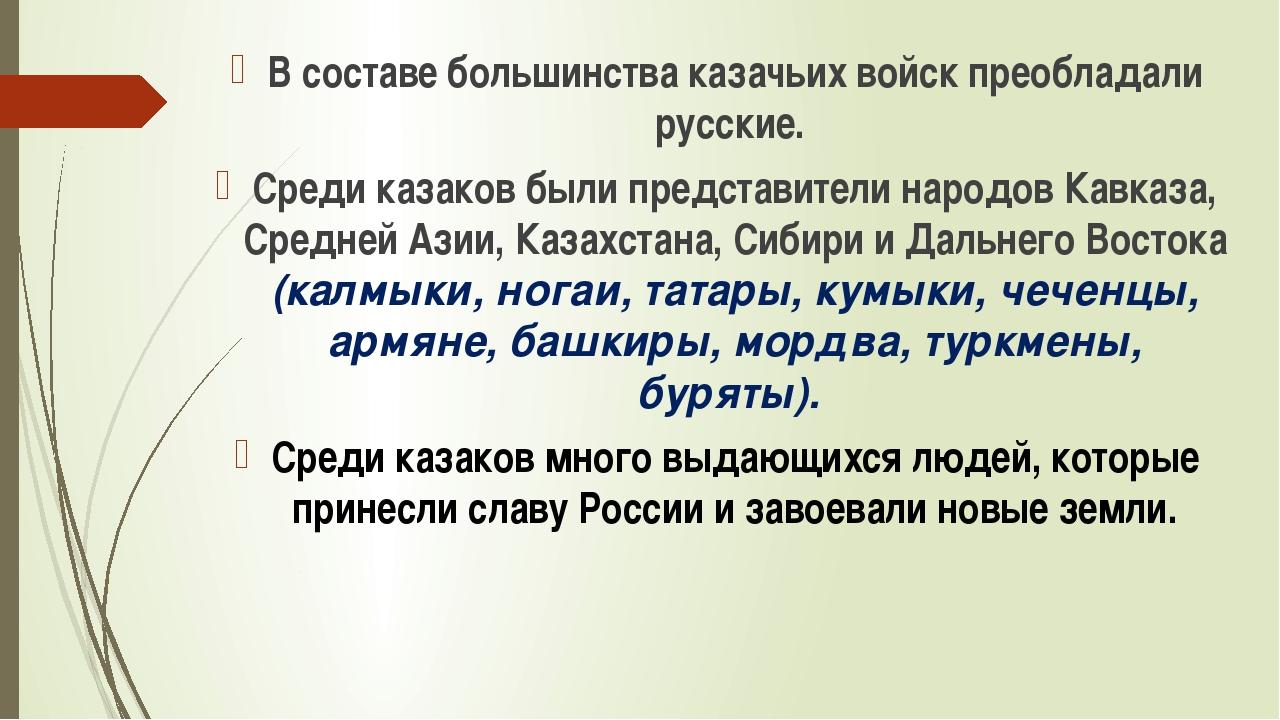 В составе большинства казачьих войск преобладали русские. Среди казаков были...