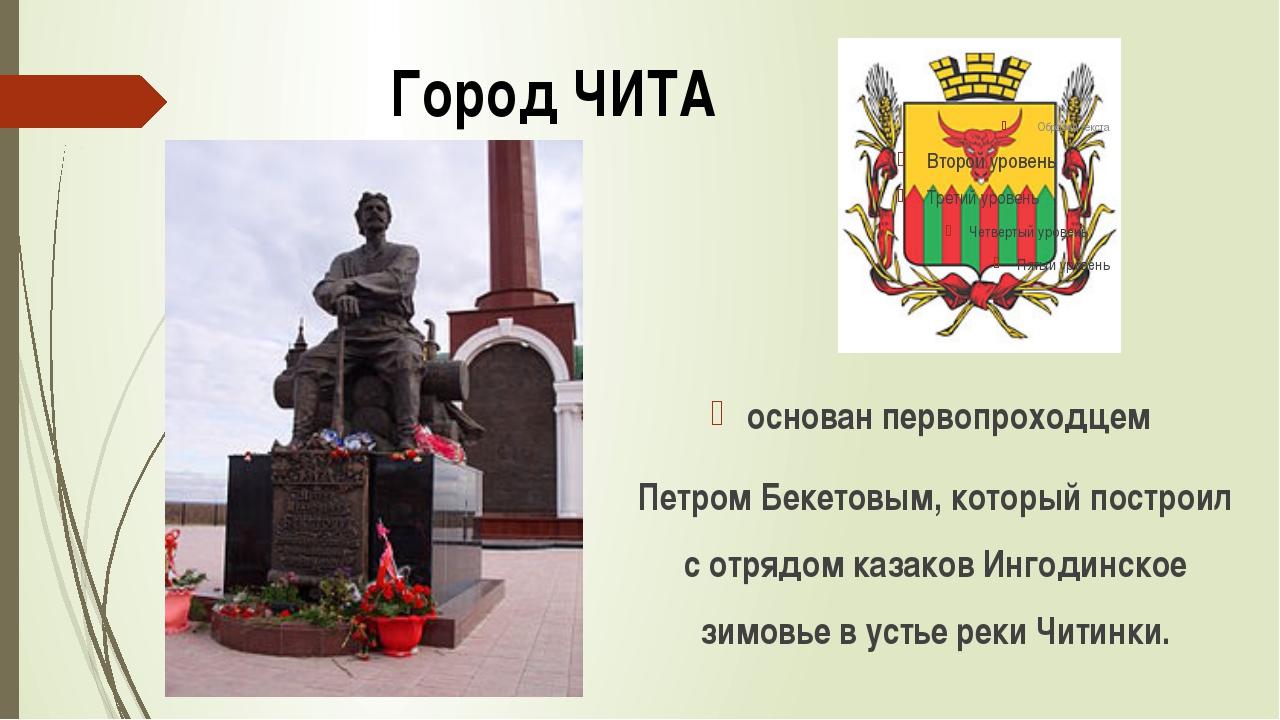 основан первопроходцем Петром Бекетовым, который построил с отрядом казаков И...