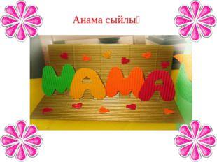 Анама сыйлық