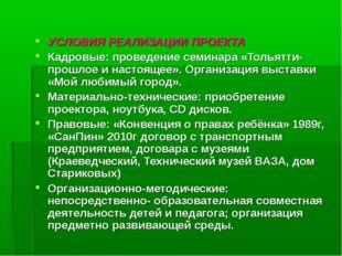 УСЛОВИЯ РЕАЛИЗАЦИИ ПРОЕКТА Кадровые: проведение семинара «Тольятти- прошлое и