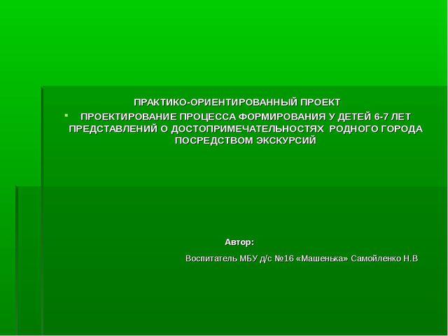 ПРАКТИКО-ОРИЕНТИРОВАННЫЙ ПРОЕКТ ПРОЕКТИРОВАНИЕ ПРОЦЕССА ФОРМИРОВАНИЯ У ДЕТЕЙ...