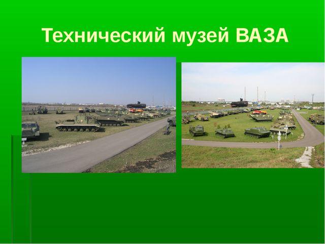 Технический музей ВАЗА