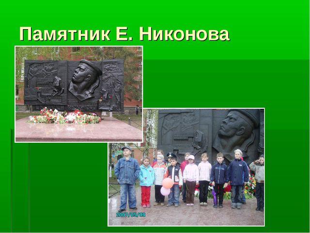 Памятник Е. Никонова