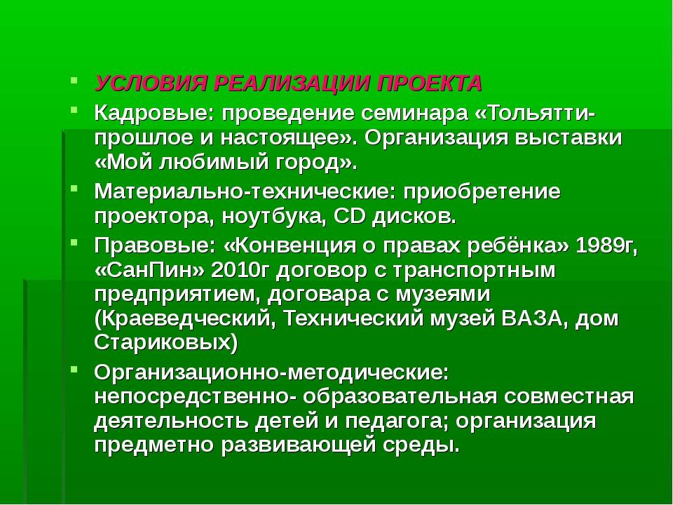 УСЛОВИЯ РЕАЛИЗАЦИИ ПРОЕКТА Кадровые: проведение семинара «Тольятти- прошлое и...