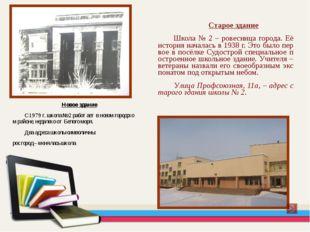 Новое здание С 1979 г. школа № 2 работает в новом городском районе, недалек