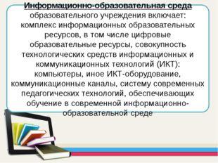 Информационно-образовательная среда образовательного учреждения включает: ком