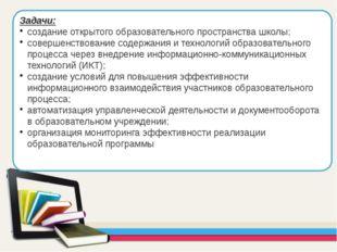 Задачи: создание открытого образовательного пространства школы; совершенствов