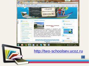 http://two-schoolsev.ucoz.ru