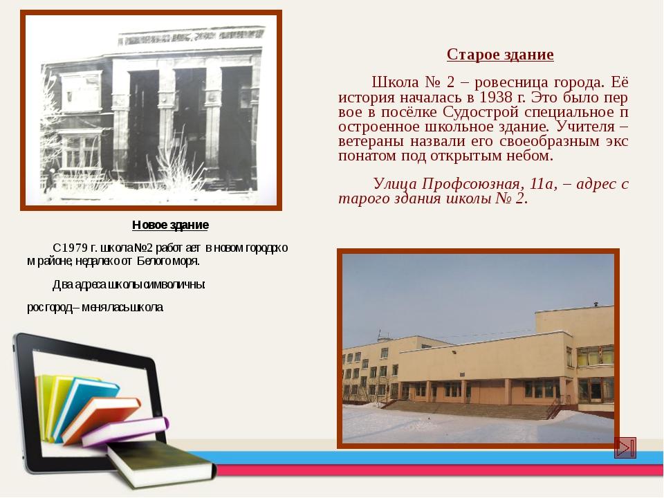 Новое здание С 1979 г. школа № 2 работает в новом городском районе, недалек...