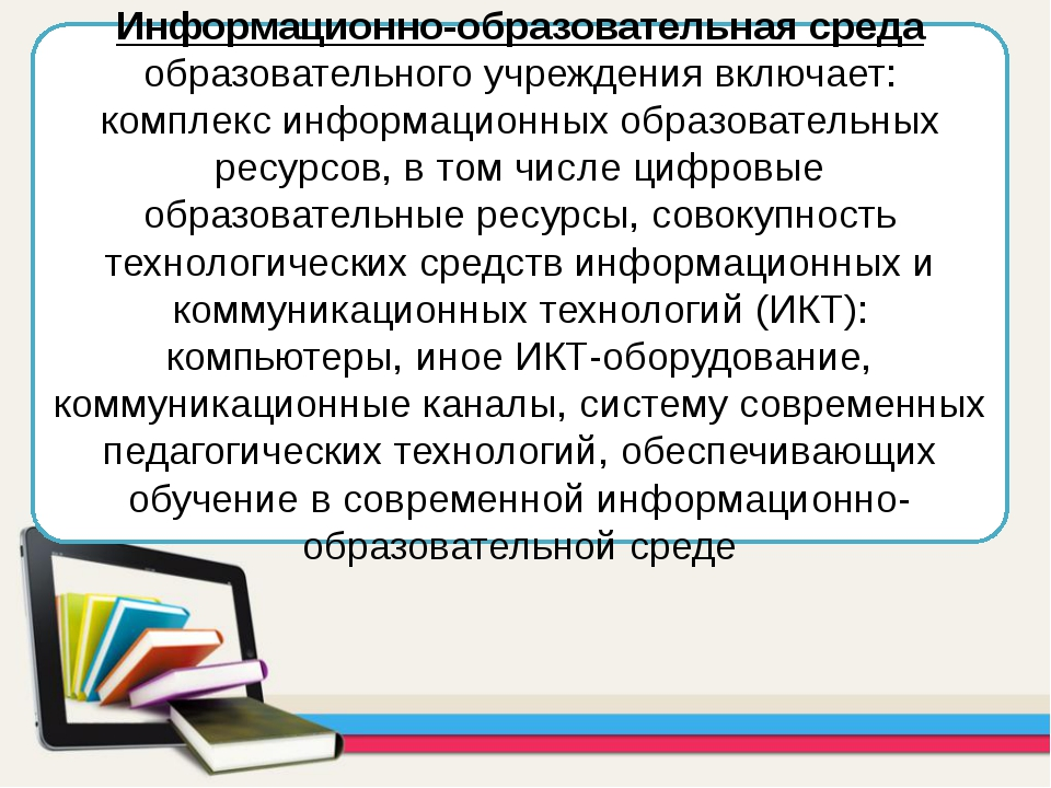 Информационно-образовательная среда образовательного учреждения включает: ком...