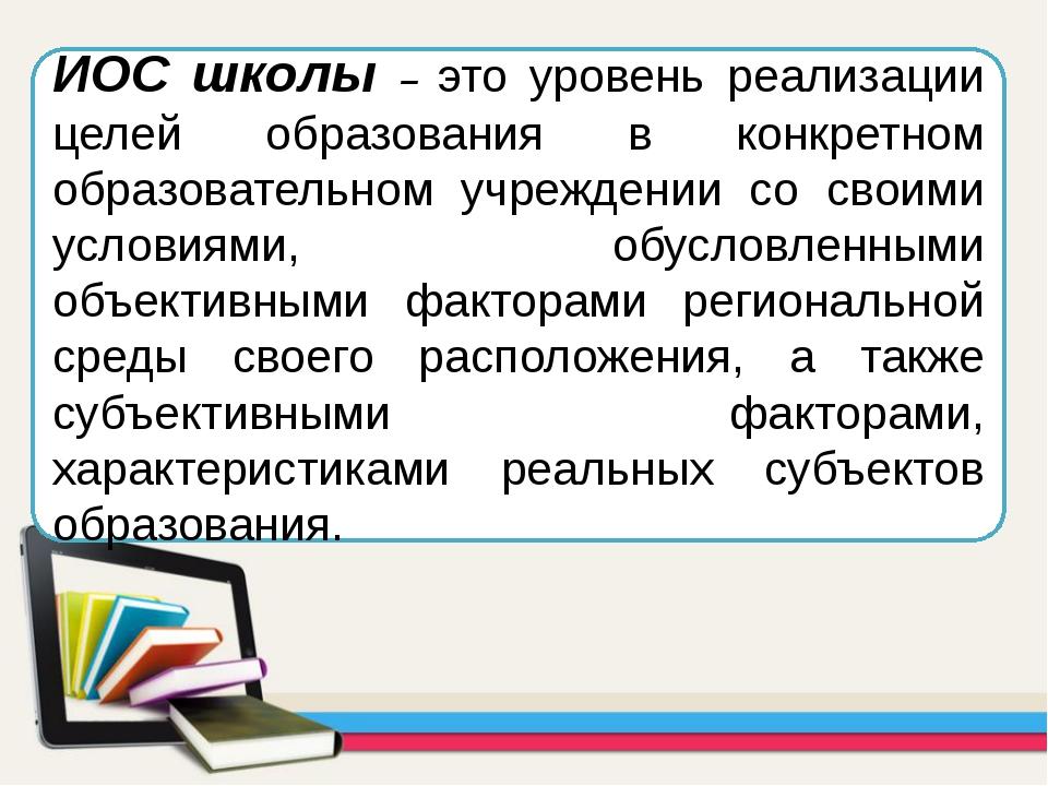 ИОС школы – это уровень реализации целей образования в конкретном образовател...