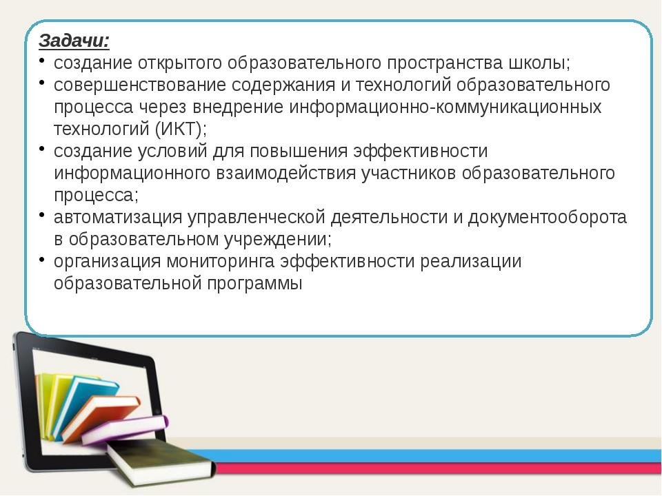 Задачи: создание открытого образовательного пространства школы; совершенствов...