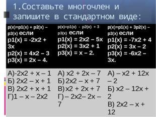 1.Составьте многочлен и запишите в стандартном виде: р(х)=р1(х) + р2(х) – р3(