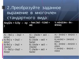 2.Преобразуйте заданное выражение в многочлен стандартного вида: 4ху(2х + 0,5