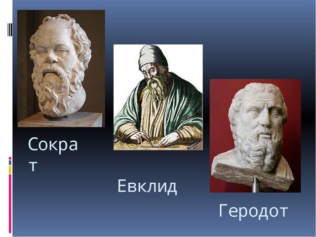 Сократ Евклид Геродот