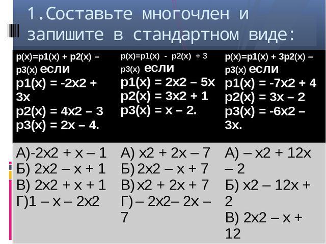 1.Составьте многочлен и запишите в стандартном виде: р(х)=р1(х) + р2(х) – р3(...