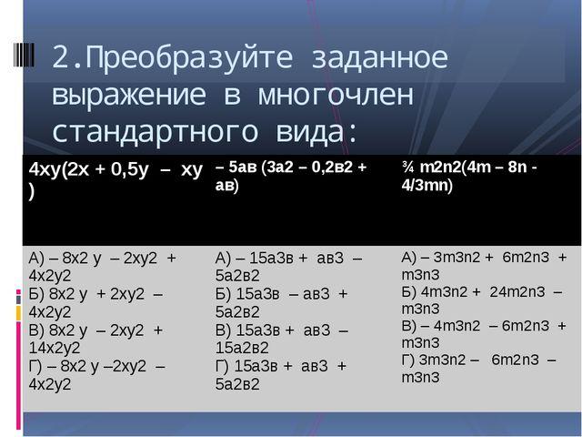 2.Преобразуйте заданное выражение в многочлен стандартного вида: 4ху(2х + 0,5...