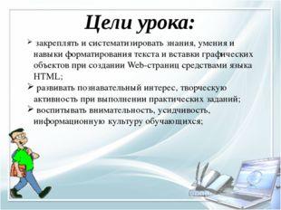 закреплять и систематизировать знания, умения и навыки форматирования текста