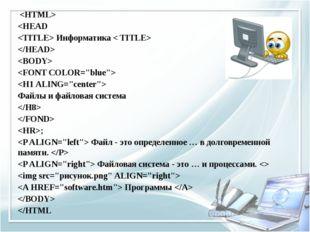 Файлы и файловая система   ;  Файл - это определенное … в долговременн