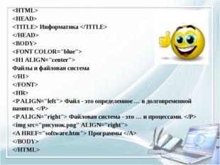Информатика      Файлы и файловая система     Файл - это определенное … в