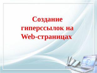 Создание гиперссылок на Web-страницах