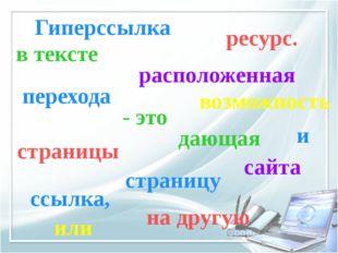 Гиперссылка - это ссылка, расположенная в тексте страницы сайта и дающая возм