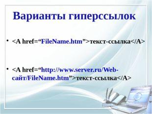 текст-ссылка текст-ссылка Варианты гиперссылок