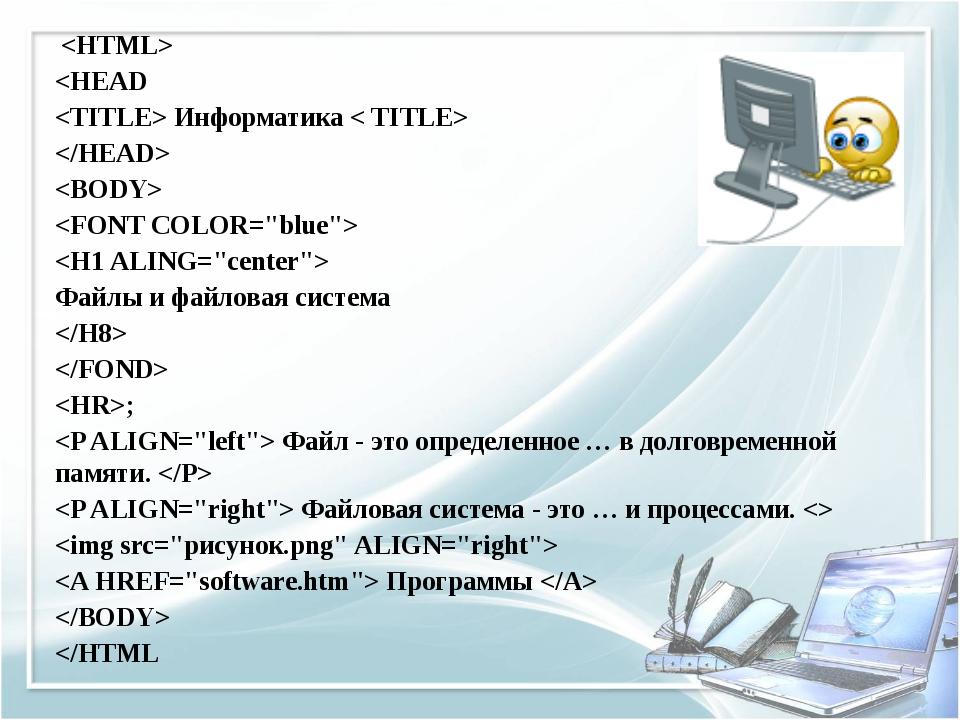 Файлы и файловая система   ;  Файл - это определенное … в долговременн...