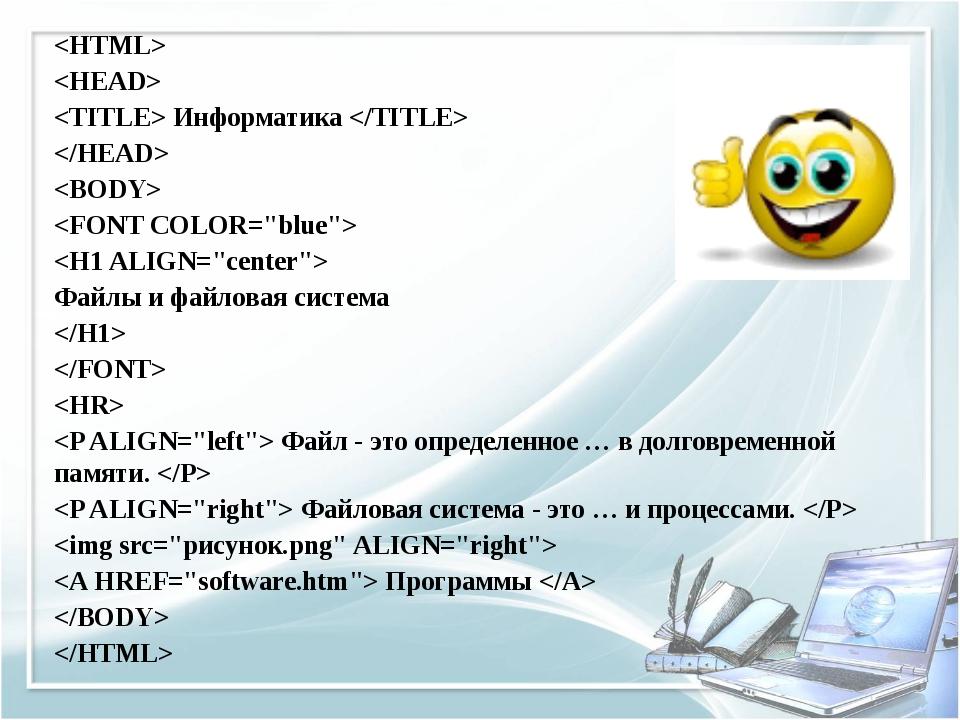 Информатика      Файлы и файловая система     Файл - это определенное … в...