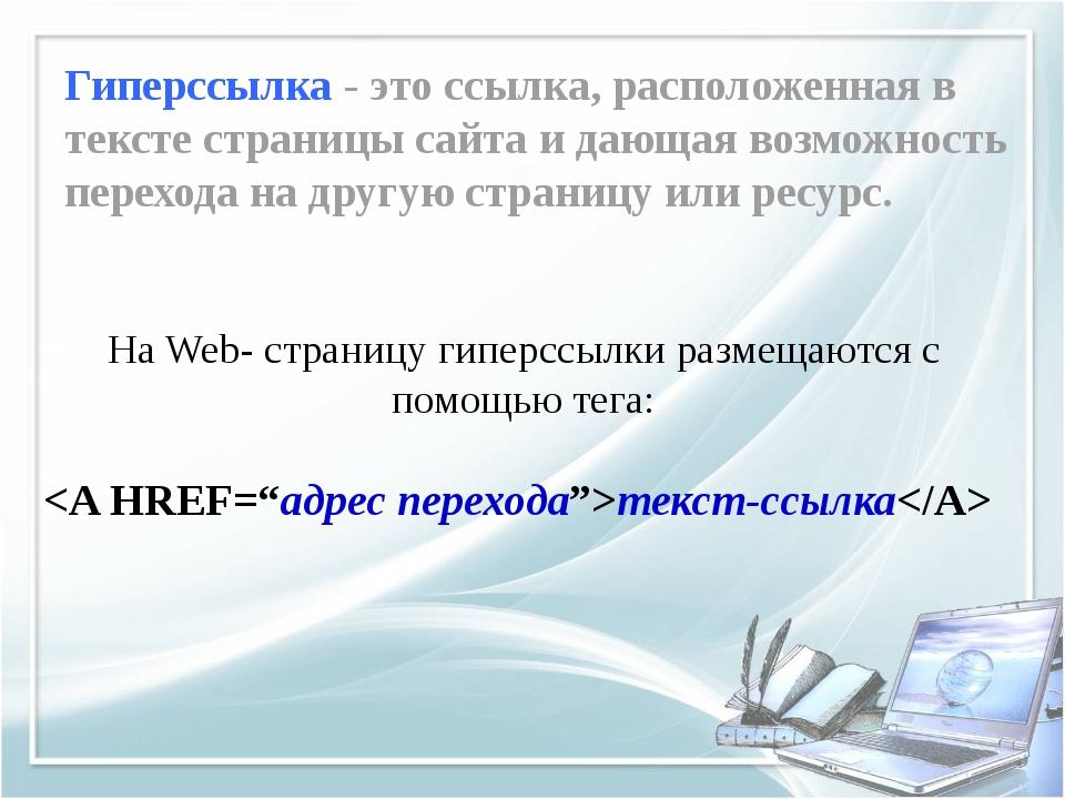 Гиперссылка - это ссылка, расположенная в тексте страницы сайта и дающая возм...