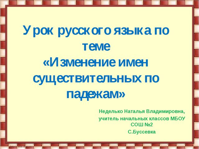 Урок русского языка по теме «Изменение имен существительных по падежам» Неде...