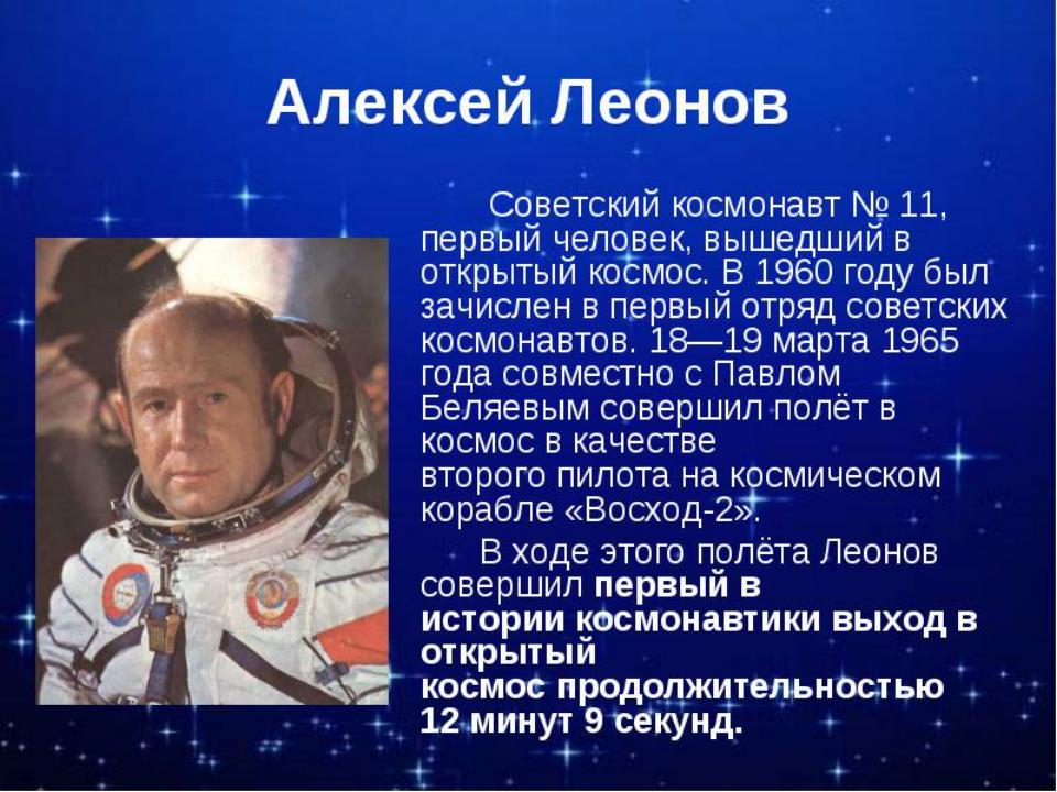 Презентации на тему Космонавтика Космос Космонавты