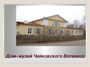 Дом- музей Чайковского Воткинск
