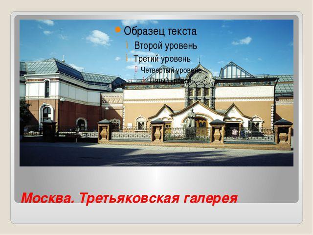 Москва. Третьяковская галерея