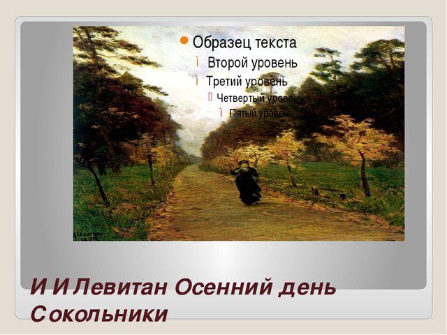 И И Левитан Осенний день Сокольники