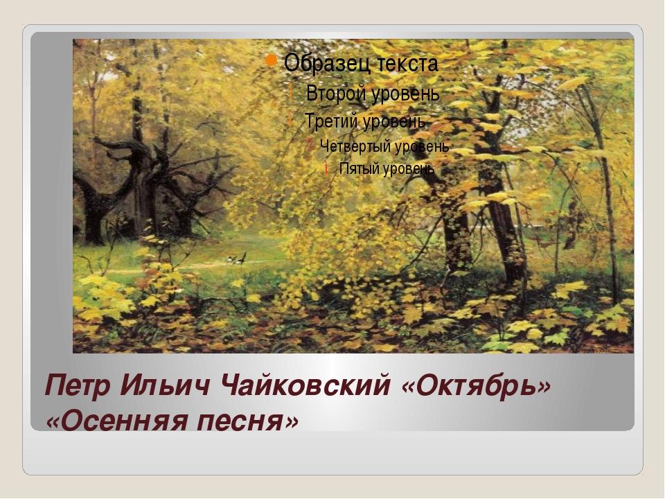 Петр Ильич Чайковский «Октябрь» «Осенняя песня»