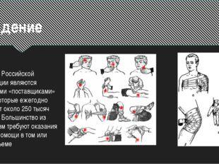 Введение ДТП в Российской Федерации являются основными «поставщиками» травм,