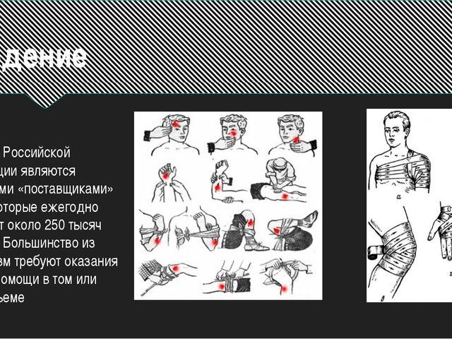 Введение ДТП в Российской Федерации являются основными «поставщиками» травм,...