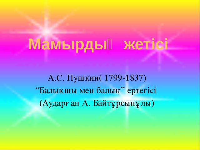 """Мамырдың жетісі А.С. Пушкин( 1799-1837) """"Балықшы мен балық"""" ертегісі (Аударға..."""