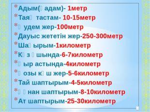 Щучинск қаласының тұрғындары менің атам мен әжем Утепов Асқар мен Утепова Үмі